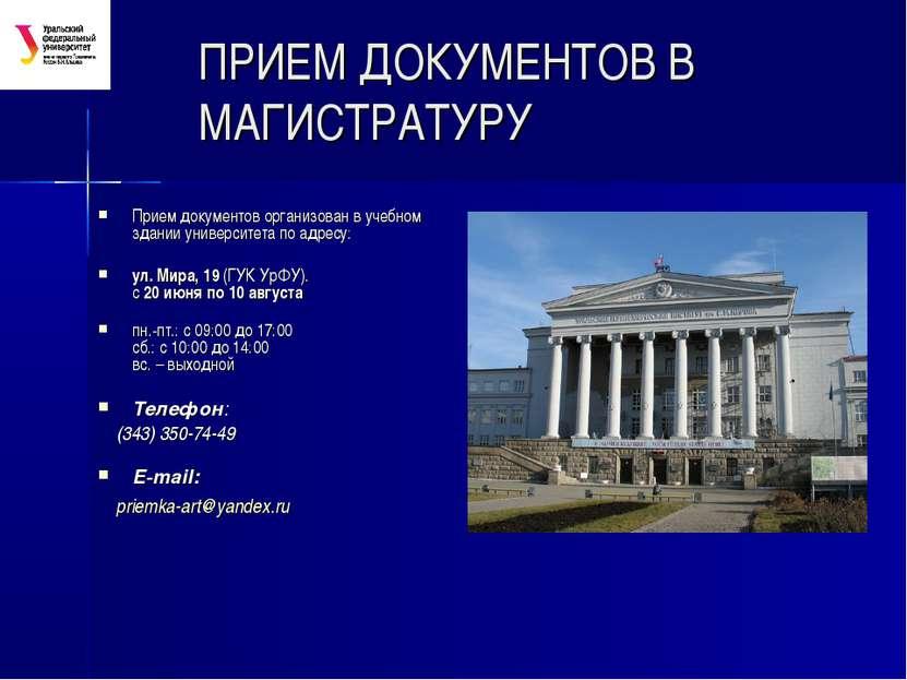 ПРИЕМ ДОКУМЕНТОВ В МАГИСТРАТУРУ Прием документов организован в учебном здании...