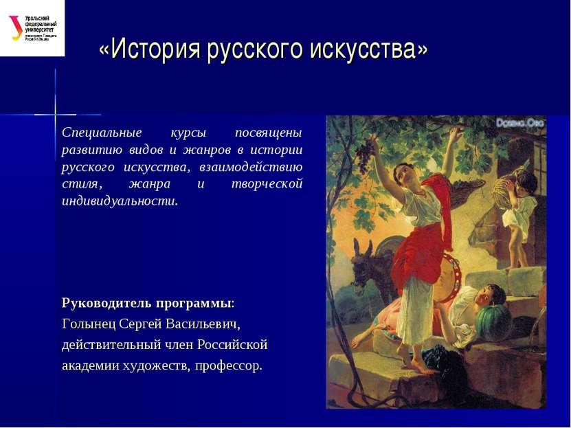 «История русского искусства» Руководитель программы: Голынец Сергей Васильев...