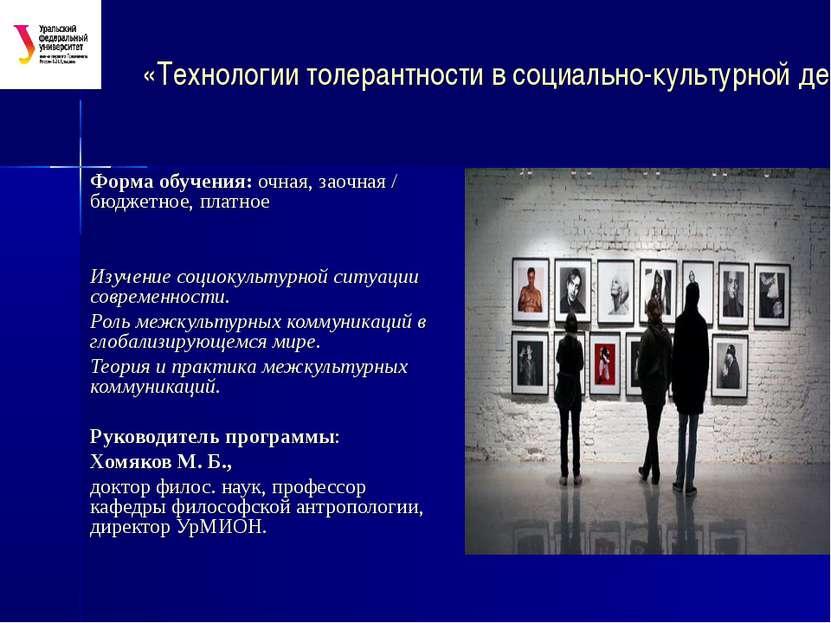 «Технологии толерантности в социально-культурной деятельности» Форма обучения...