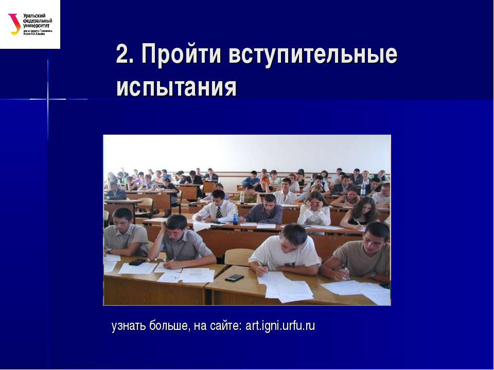 2. Пройти вступительные испытания узнать больше, на сайте: art.igni.urfu.ru