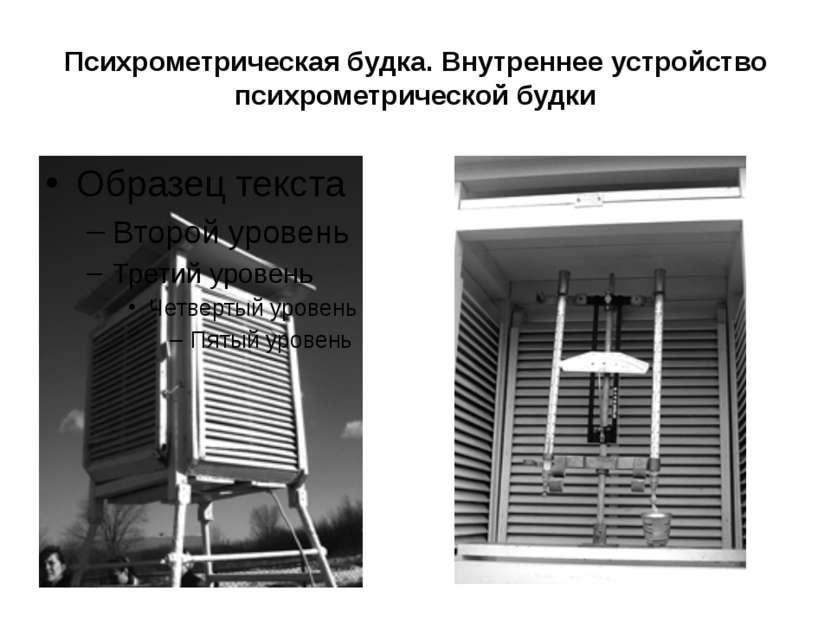 Психрометрическая будка. Внутреннее устройство психрометрической будки