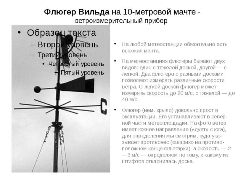 Флюгер Вильда на 10-метровой мачте - ветроизмерительный прибор На любой метео...