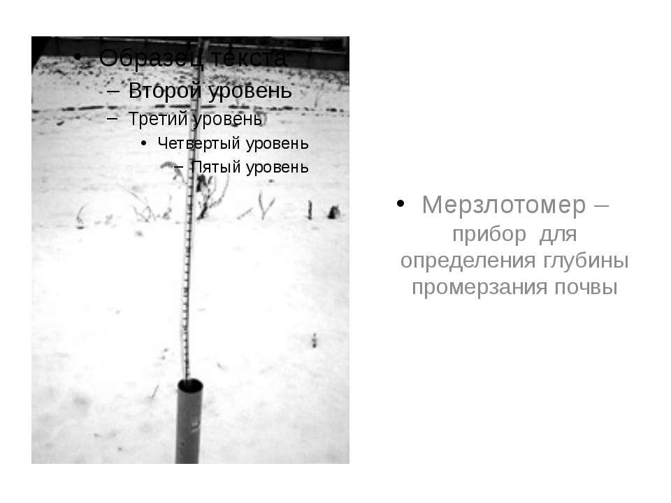 Мерзлотомер – прибор для определения глубины промерзания почвы