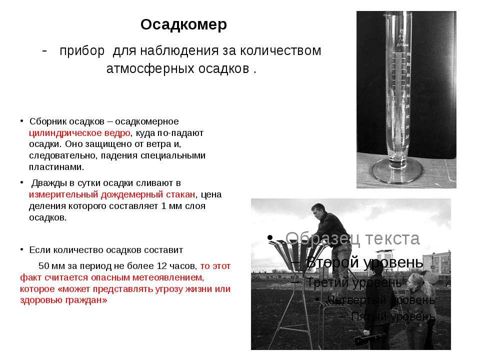 Осадкомер - прибор для наблюдения за количеством атмосферных осадков . Сборни...
