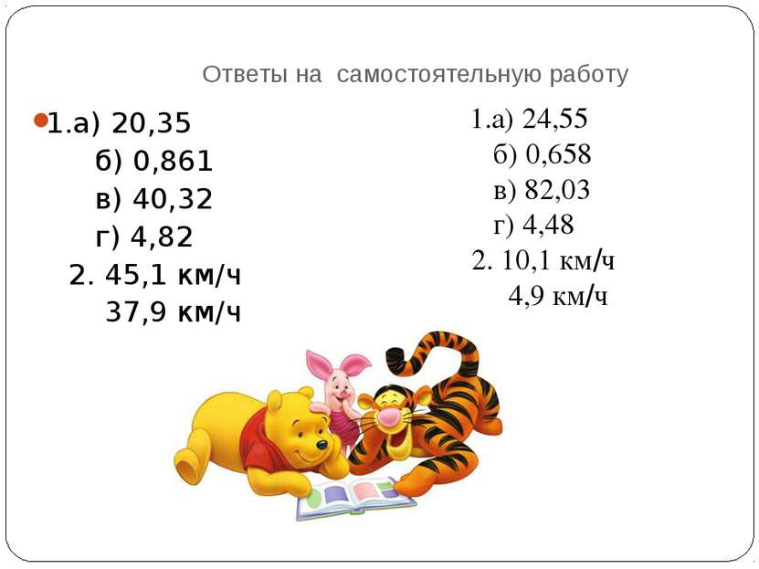 Ответы на самостоятельную работу 1.а) 20,35 б) 0,861 в) 40,32 г) 4,82 2. 45,1...