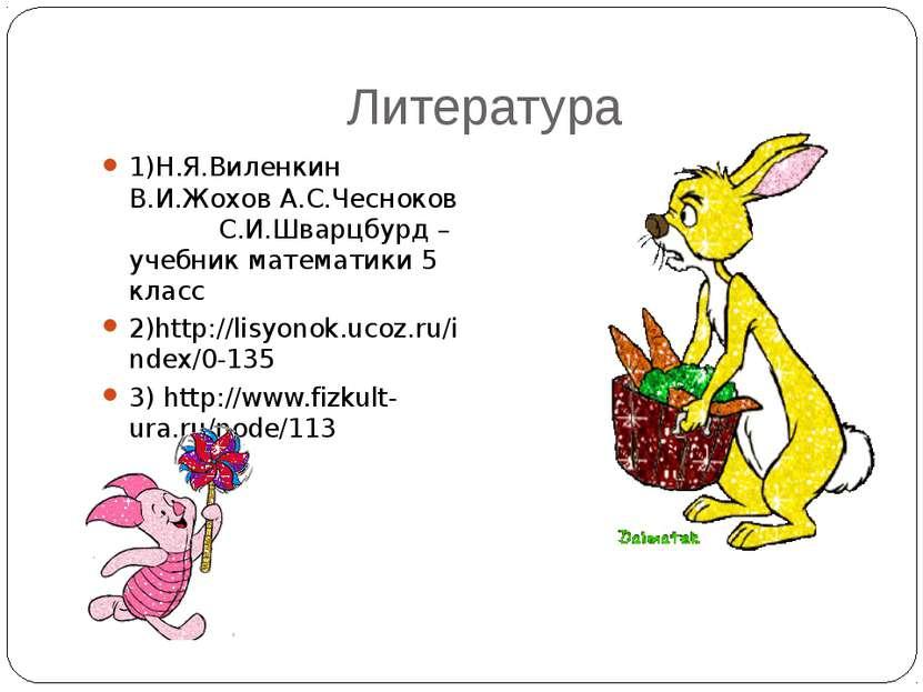 Литература 1)Н.Я.Виленкин В.И.Жохов А.С.Чесноков С.И.Шварцбурд – учебник мате...