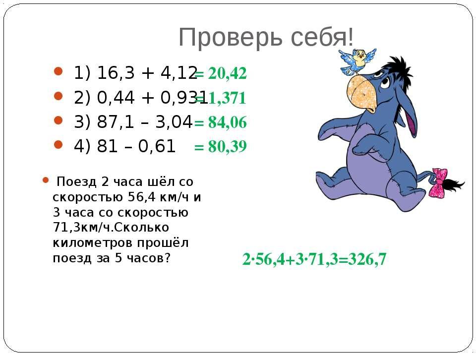 Проверь себя! 1) 16,3 + 4,12 2) 0,44 + 0,931 3) 87,1 – 3,04 4) 81 – 0,61 = 20...
