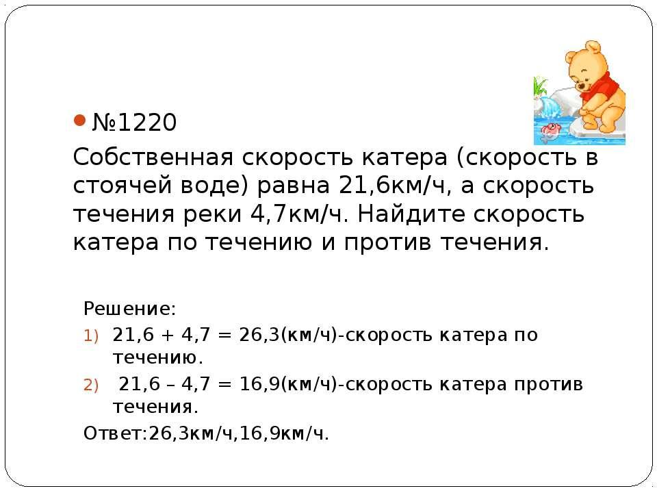 №1220 Собственная скорость катера (скорость в стоячей воде) равна 21,6км/ч, а...