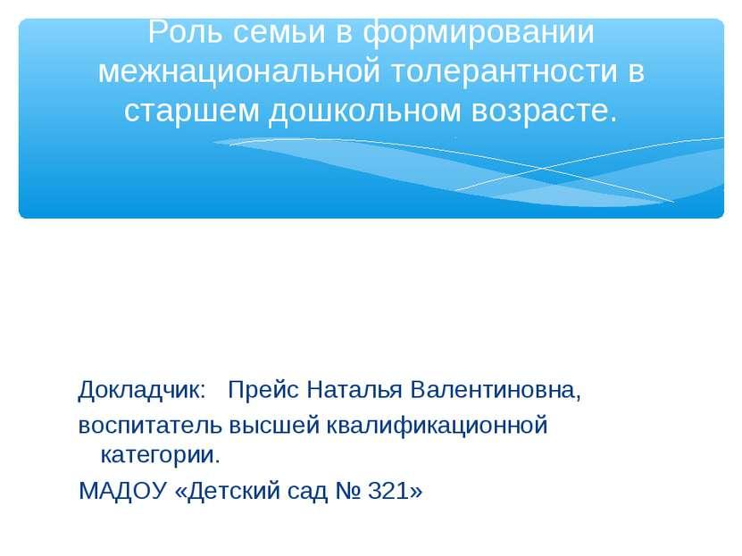 Докладчик: Прейс Наталья Валентиновна, воспитатель высшей квалификационной ка...