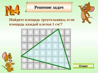 Найдите площадь треугольника, если площадь каждой клетки 1 см2? Решение задач...