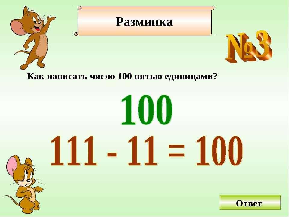 Как написать число 100 пятью единицами? Разминка Ответ