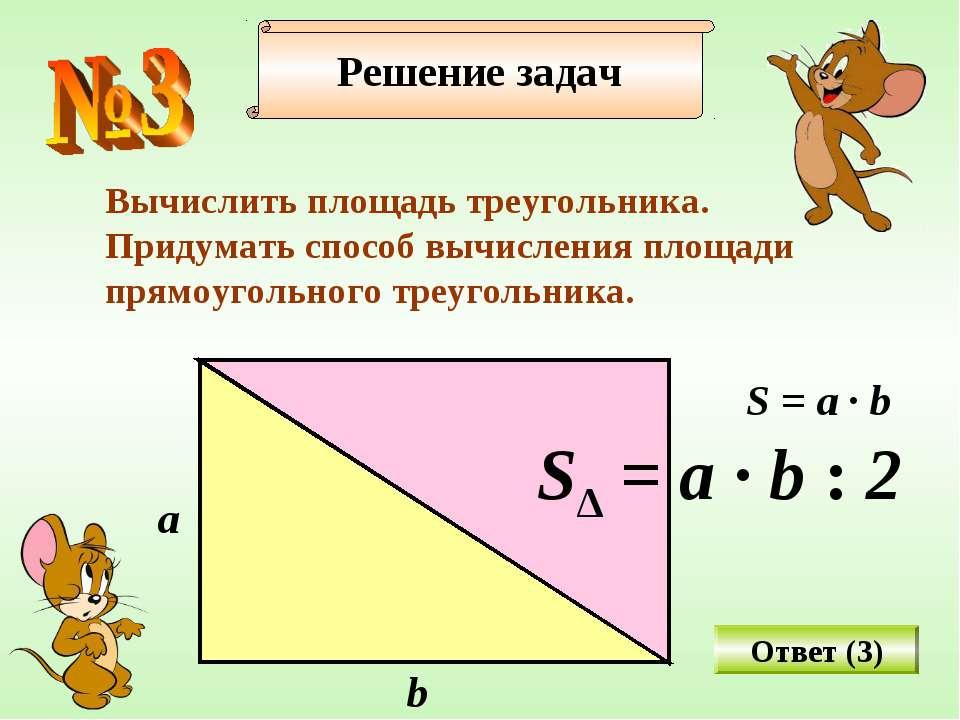 Вычислить площадь треугольника. Придумать способ вычисления площади прямоугол...