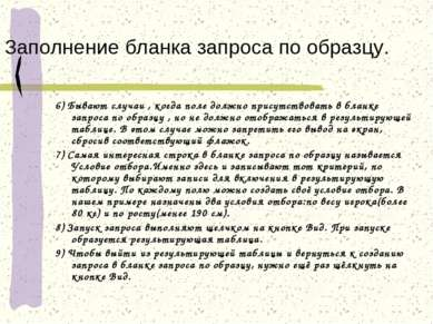 Заполнение бланка запроса по образцу. 6) Бывают случаи , когда поле должно пр...