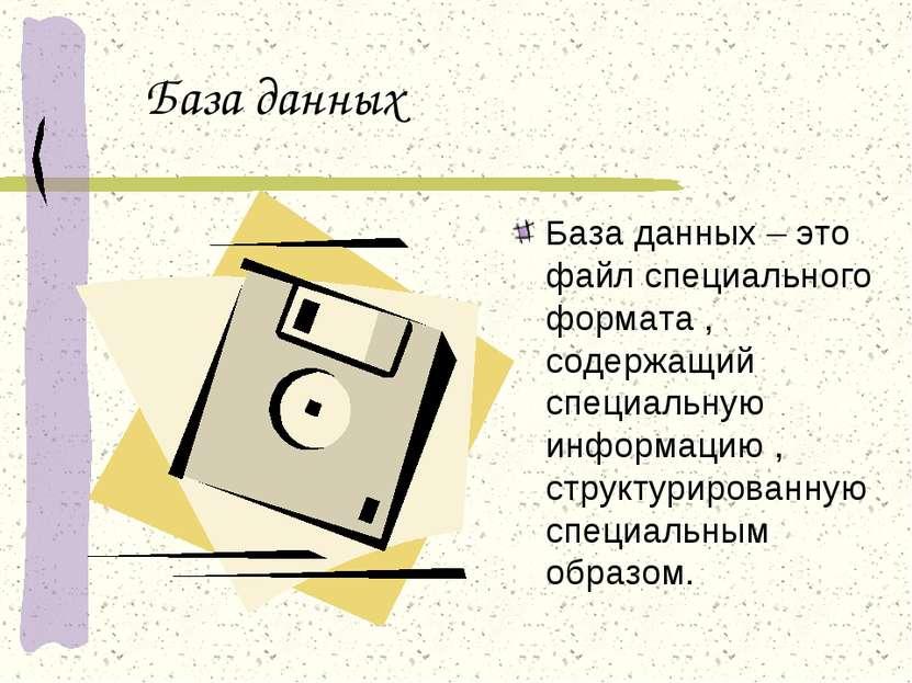 База данных База данных – это файл специального формата , содержащий специаль...