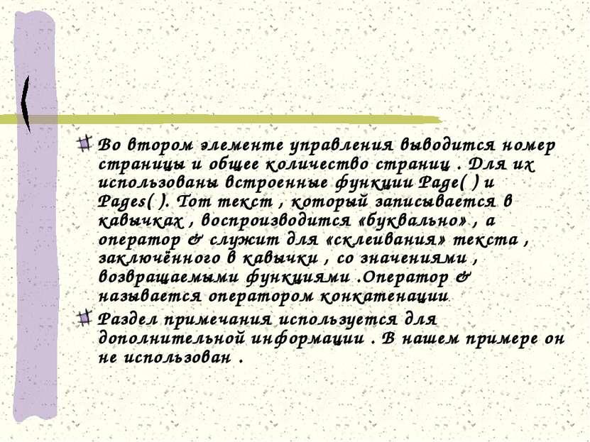 Во втором элементе управления выводится номер страницы и общее количество стр...