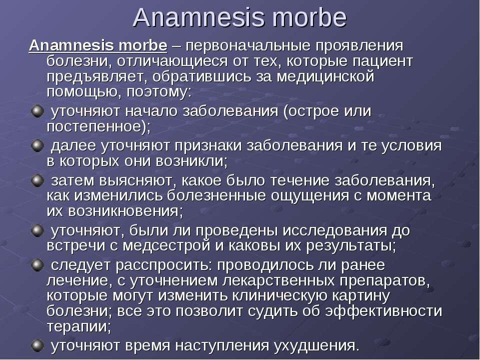 Anamnesis morbe Anamnesis morbe – первоначальные проявления болезни, отличающ...