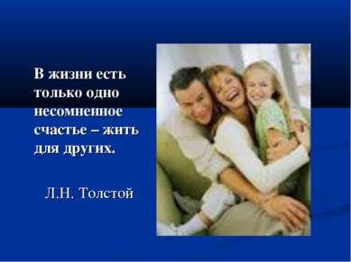 В жизни есть только одно несомненное счастье – жить для других. Л.Н. Толстой