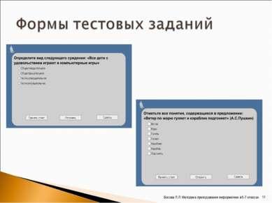 * Босова Л.Л. Методика преподавания информатики в 5-7 классах Босова Л.Л. Мет...