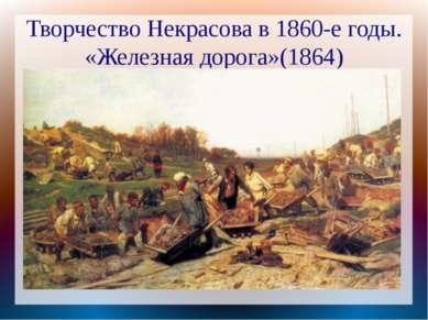 Творчество Некрасова в 1860-е годы. «Железная дорога»(1864)