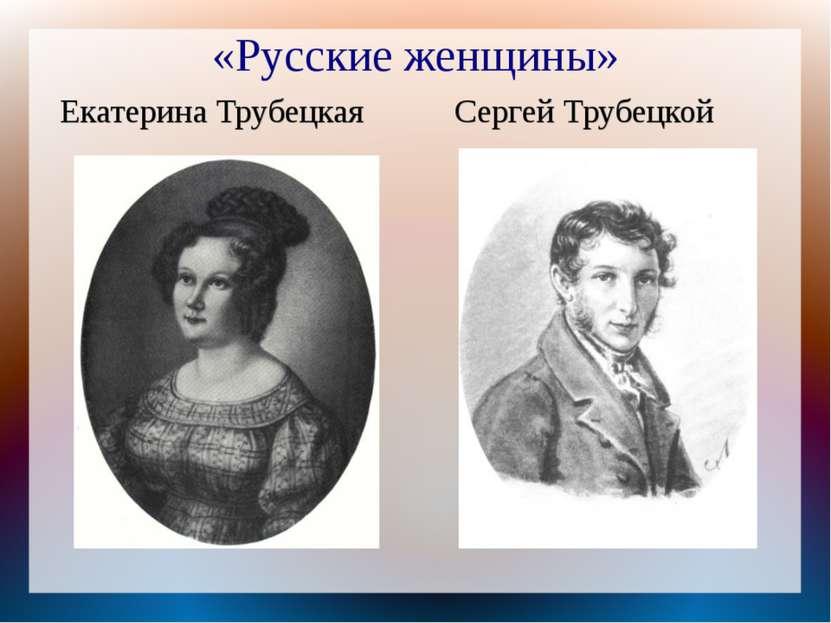 «Русские женщины» Екатерина Трубецкая Сергей Трубецкой
