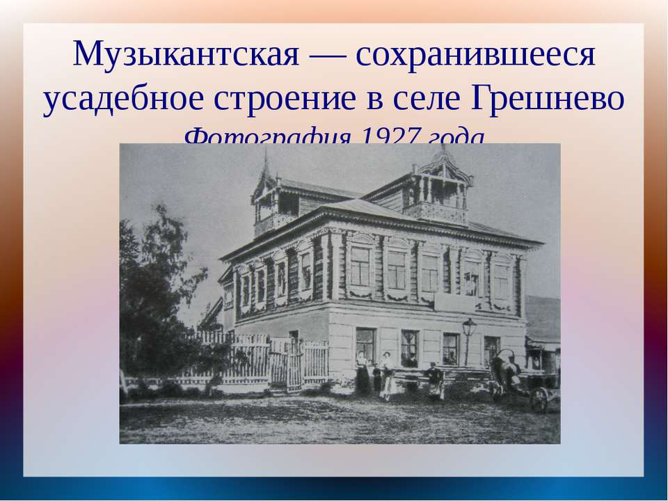 Музыкантская — сохранившееся усадебное строение в селе Грешнево Фотография 19...