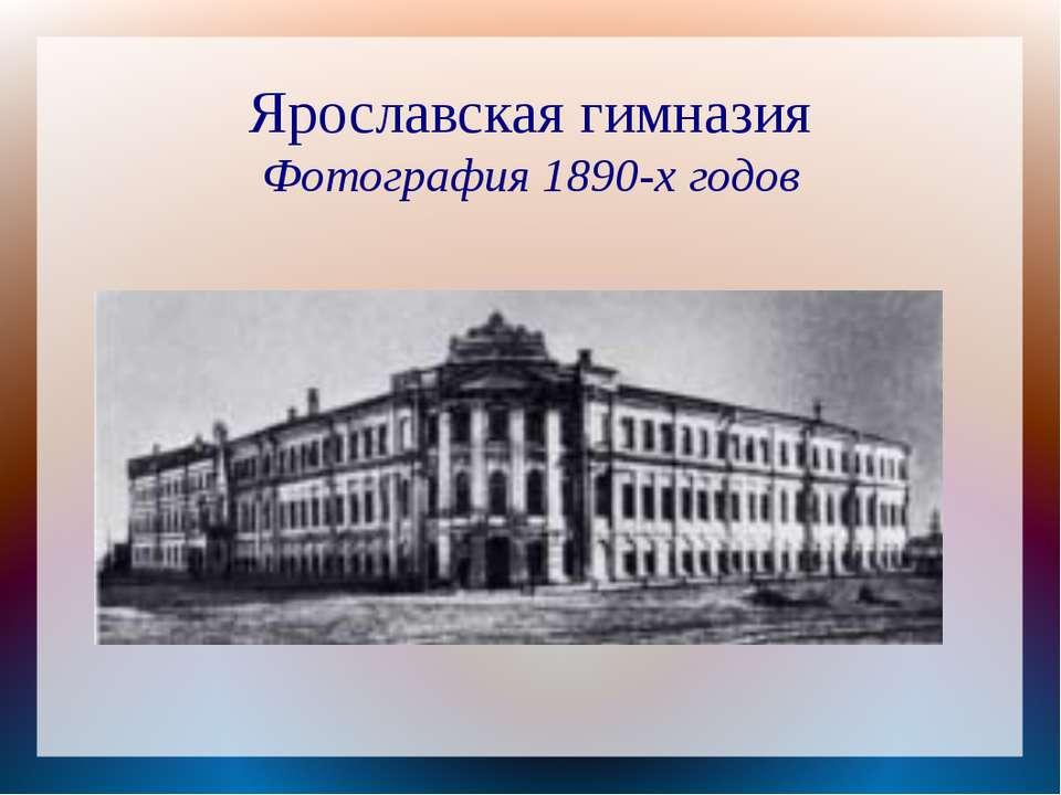 Ярославская гимназия Фотография 1890-х годов