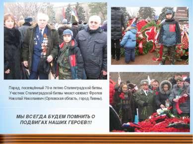 Парад, посвящённый 70-и летию Сталинградской битвы. Участник Сталинградской б...