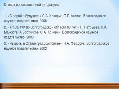 Список использованной литературы 1. «С верой в будущее.» С.А. Кокорин, Т.Г. А...