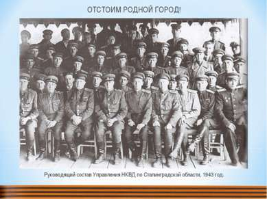 ОТСТОИМ РОДНОЙ ГОРОД! Руководящий состав Управления НКВД по Сталинградской об...
