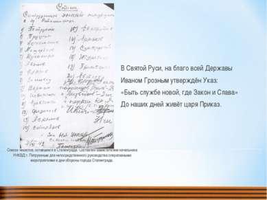 В Святой Руси, на благо всей Державы Иваном Грозным утверждён Указ: «Быть слу...