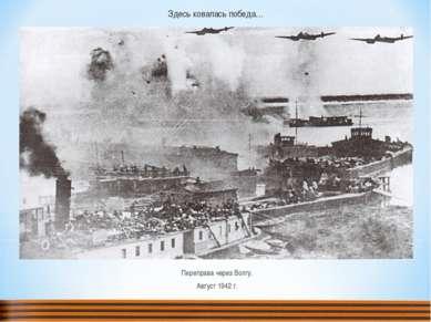 Переправа через Волгу. Август 1942 г. Здесь ковалась победа…