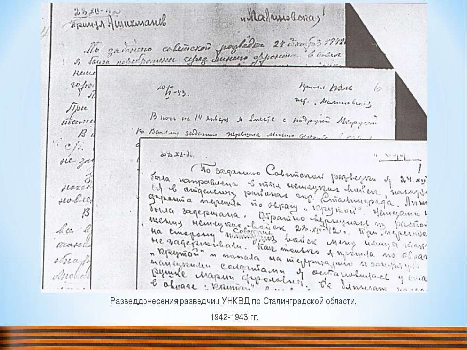 Разведдонесения разведчиц УНКВД по Сталинградской области. 1942-1943 гг.