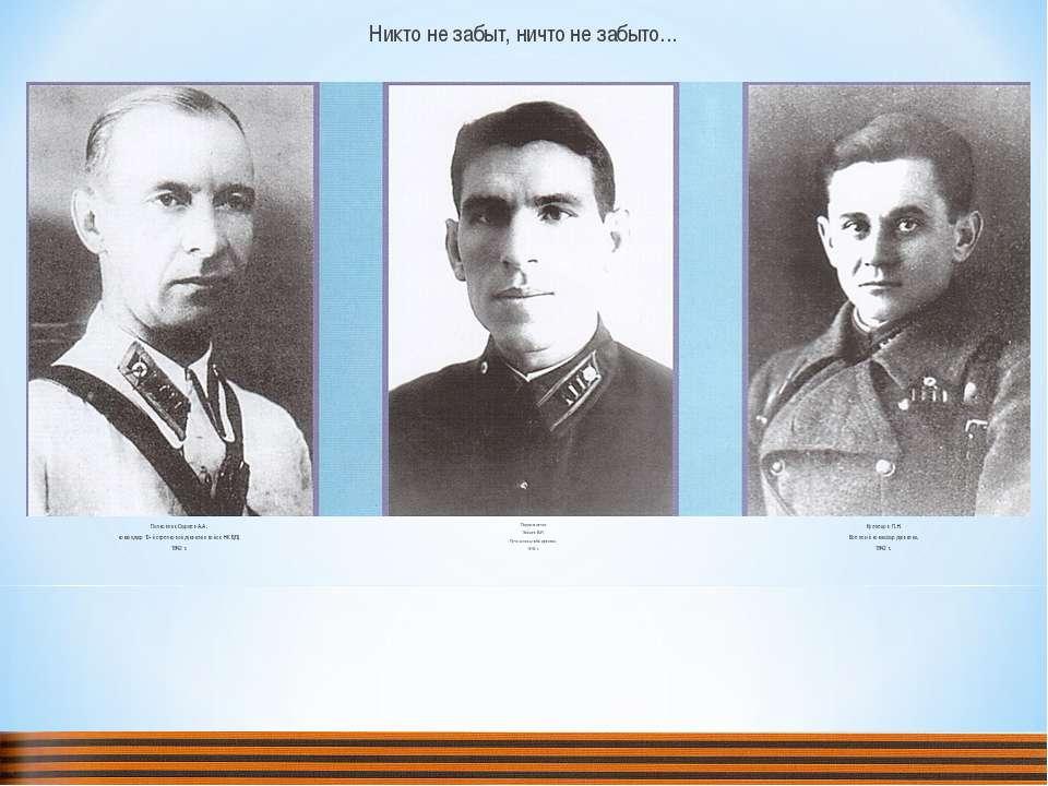 Полковник Сараев А.А. командир 10-й стрелковой дивизии войск НКВД. 1942 г. По...
