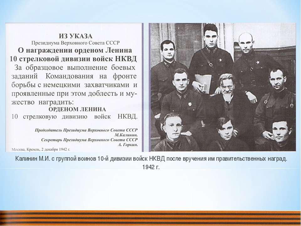 Калинин М.И. с группой воинов 10-й дивизии войск НКВД после вручения им прави...