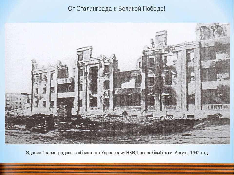 От Сталинграда к Великой Победе! Здание Сталинградского областного Управления...