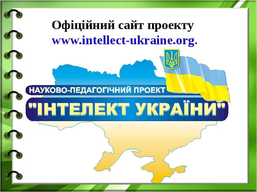 Офіційний сайт проекту www.intellect-ukraine.org.
