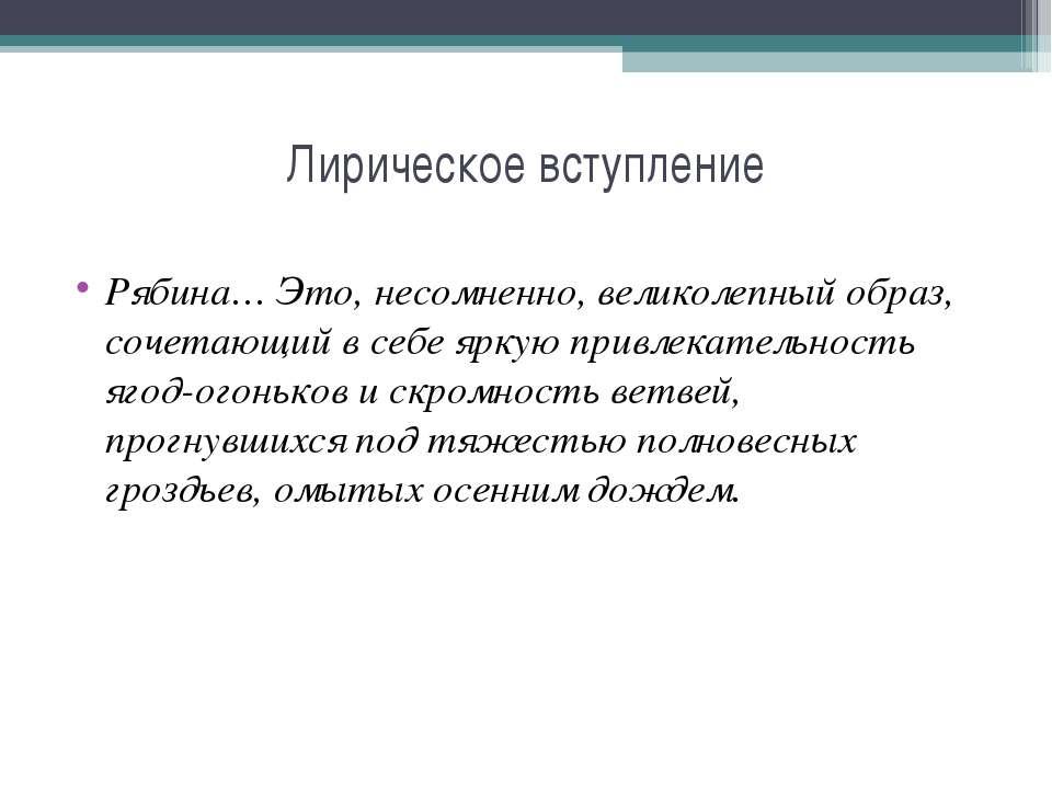 Лирическое вступление Рябина… Это, несомненно, великолепный образ, сочетающий...