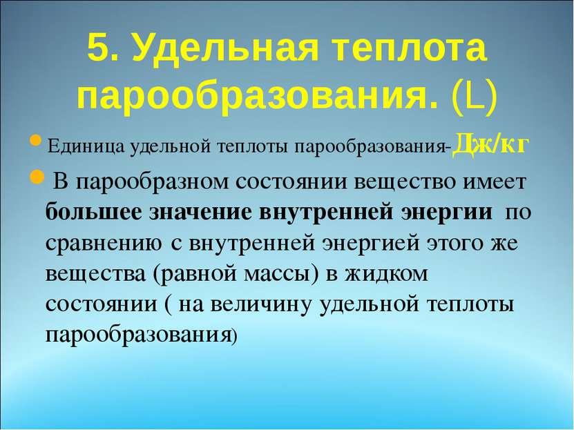 5. Удельная теплота парообразования. (L) Единица удельной теплоты парообразов...