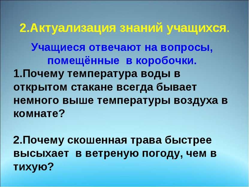2.Актуализация знаний учащихся. Учащиеся отвечают на вопросы, помещённые в ко...