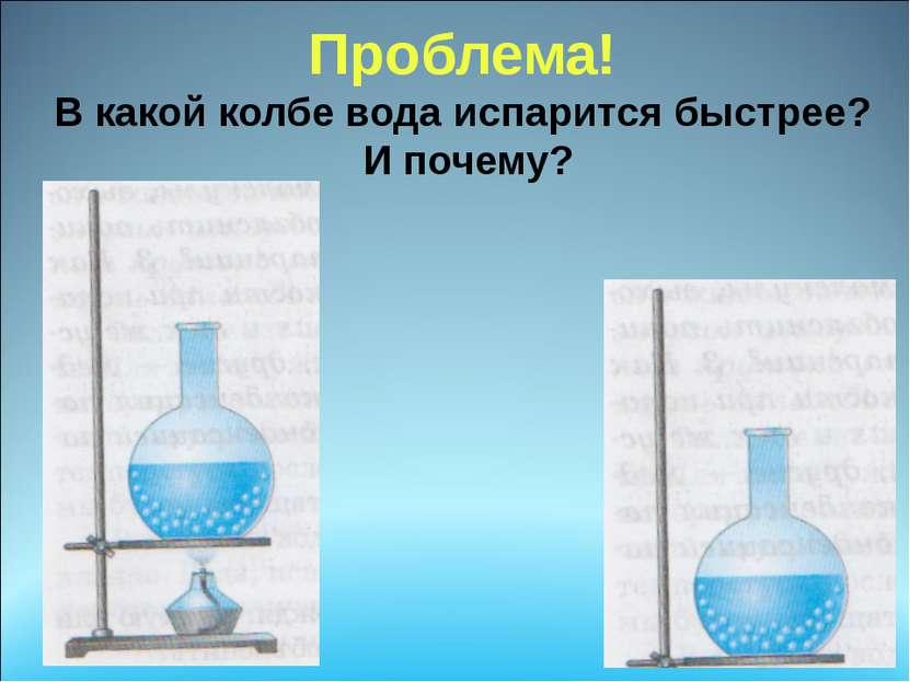 Проблема! В какой колбе вода испарится быстрее? И почему?
