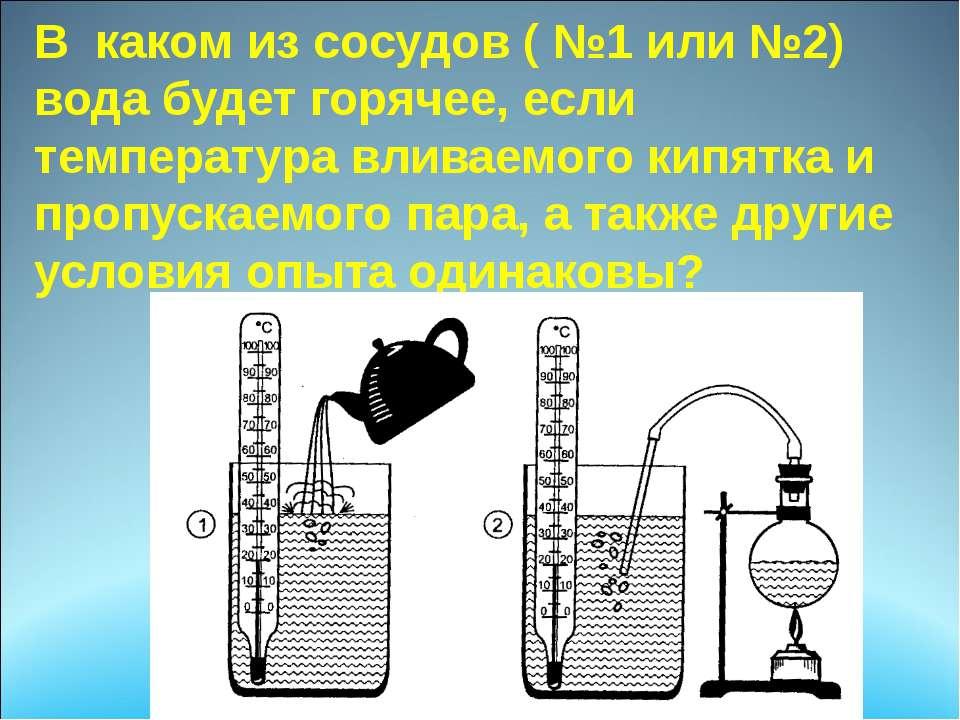 В каком из сосудов ( №1 или №2) вода будет горячее, если температура вливаемо...