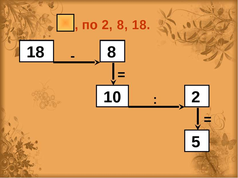 , по 2, 8, 18. 18 8 10 2 5 - = : =