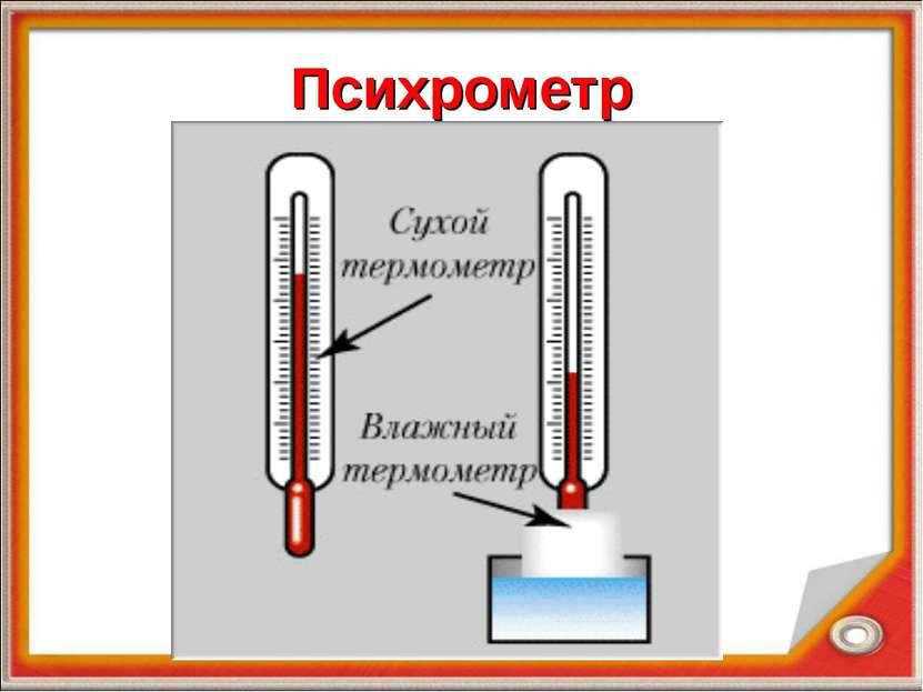 Психрометр