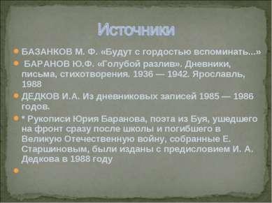 БАЗАНКОВ М. Ф. «Будут с гордостью вспоминать...» БАРАНОВ Ю.Ф. «Голубой разлив...