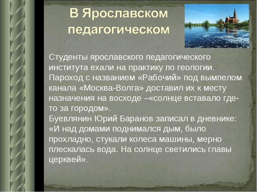 Студенты ярославского педагогического института ехали на практику по геологии...