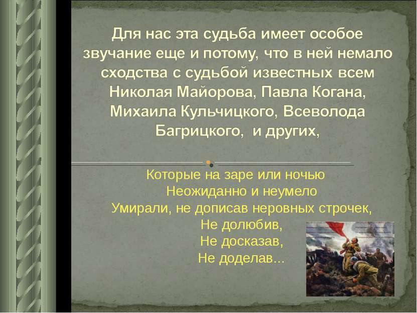 Которые на заре или ночью Неожиданно и неумело Умирали, не дописав неровных с...
