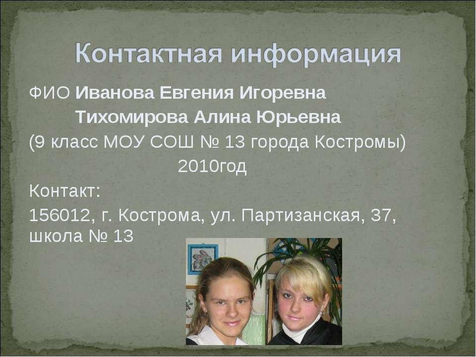 ФИО Иванова Евгения Игоревна Тихомирова Алина Юрьевна (9 класс МОУ СОШ № 13 г...