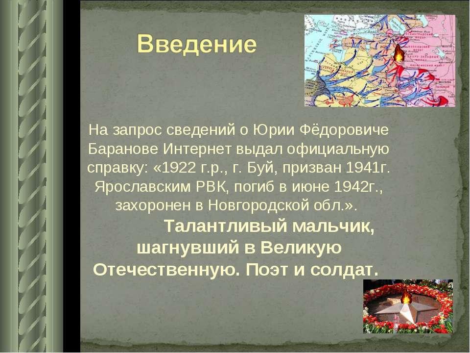 На запрос сведений о Юрии Фёдоровиче Баранове Интернет выдал официальную спра...