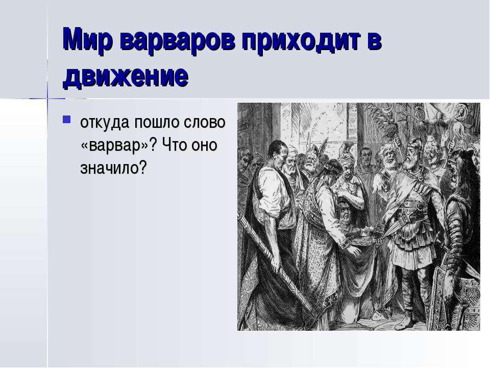 Мир варваров приходит в движение откуда пошло слово «варвар»? Что оно значило?