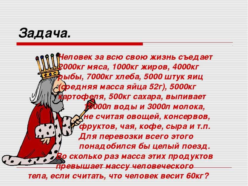 Задача. Человек за всю свою жизнь съедает 2000кг мяса, 1000кг жиров, 4000кг р...